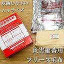 【1ケース(10枚入り)】 災害備蓄用 フリース毛布 災害用...