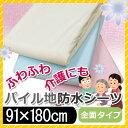 【介護ベッド用】防水シーツ おねしょシーツ パイル