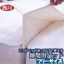 京都西川 隙間パッド 30×190cm フリーサイズ ベッドの隙間 2つのベッド つなげて使える BD-890 洗える 敷きパッド ベッドパッド 隙間パット 隙間用 西川寝具