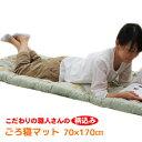 【柄込み】職人さんが作った 日本製 ごろ寝マット 70×170cm 長座布団 お昼寝マット