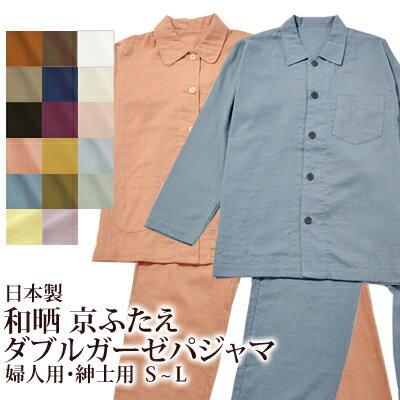ダブルガーゼ パジャマ メンズ レディース 日本...の商品画像