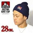BEN DAVIS(ベンデイビス) COTTON KNIT CAP【全28カラー 新色追加】【メンズ 帽子 ニットキャップ】【BENDAVIS ベンデービス】ストリート メール便可