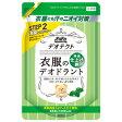 ファーファ・デオテクト消臭仕上げ剤 詰替360ml 汗のニオイをしっかり消臭!【RCP】