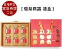 【珍味】【燕の巣ドリンク】雪梨果汁 【贈答品】 70MILx6瓶セット (送料無料)台湾京越荘ブランド(ベトナム産燕巣使用 )代引きは別途送料000円申し受けます。