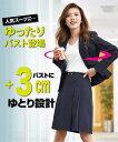 スーツ フォーマル レディース 大人気の美人度UPスーツに+3cmのゆったりバストサイズ登場 タックスカートスーツ 秋 オフィス スカートスーツ 7〜17号 ニッセン