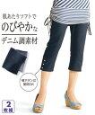 大きいサイズ レディース 綿混 デニム 調裾ボタン付カプリ パンツ 2枚組 年中 ネイビー+黒 LL~3L ニッセン