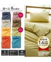 布団 カバー セット 綿100% リング3点セット シングル 和式用/ ベッド 用 オレンジ〜チャコールグレー シングル ニッセン
