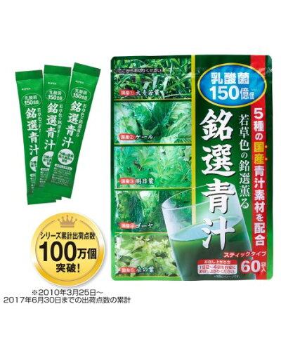 サプリメント 銘選青汁+乳酸菌 健康サポート 食品 ヘルスケア 健康食品 健康 サポート ニッセン
