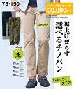 パンツ 大きいサイズ カジュアル メンズ ウオッシュ加工 ストレッチ 5ポケット チノ 股下70cm ベージュ系/ワイン系/紺系 ウエスト97~120cm ニッセン nissen