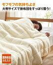寝具 シープ調ボア2枚合わせ蓄熱わた入り大判毛布 冬 毛布 ブランケット あったか 暖かい シングル ニッセン