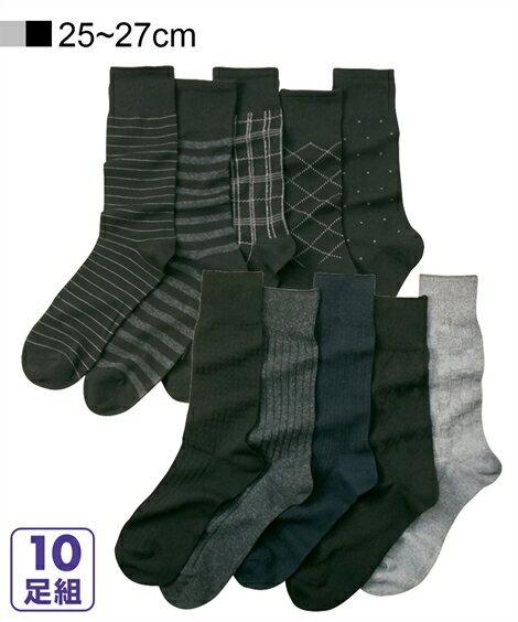 インナー メンズ クルーソックス10足組 秋 クルーソックス レッグ カジュアル 靴下 ノーマル 25.0〜27.0cm ニッセン
