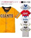 トップス・チュニック プロ野球公認ユニフォーム風半袖Tシャツ(男の子・女の子 子供服) ニッセン nissen