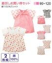 兒童, 嬰幼兒用品 - トップス・チュニック 綿100%総柄天竺Tシャツ2枚組(女の子 子供服) ニッセン nissen