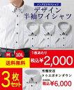 トップス・ワイシャツ 【送料無料1枚あたり税込2,000円】...