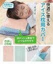 アイス 枕 用 カバー 2色入 便利品