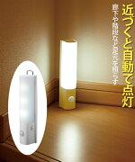 マグネット付LED センサー ライト 便利品 ニッセン