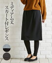 レディース ミニ裏毛 スカート 付き10分丈 レギンス グレー×黒/黒×黒 M〜L/L〜LL ニッセン