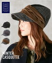 ショッピングキャス 帽子 レディース polka ポルカポルカ 冬素材キャスケット グレー/ブラック/千鳥 ニッセン