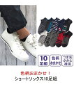 靴下 メンズ おまかせ ショートソックス 10足組 25.0~27.0cm ニッセン nissen