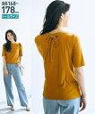 Tシャツ カットソー トールサイズ レディース バック クロス デザイン リブ トップス イエロー/ネイビー M/L ニッセン nissen