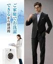 ジャケット メンズ 洗える 裏地メッシュ 2タック スーツ 黒系 A4:165_78~BB8:185_100 身長 ウエスト、単位:cm ニッセン nissen