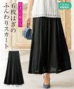 スカート ロング丈 マキシ丈 大きいサイズ レディース フォーマル 黒 4LC/5LC/6LC ニッセン