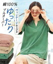 Tシャツ カットソー 大きいサイズ レディース ヴィンテージ加工 綿100% ヘンリーネック プルオーバー ヴィンテージグリーン/ヴィンテージチャコール/ヴィンテージピンク/ヴィンテージベージュ L~10L ニッセン nissen