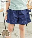 キュロット スカート キッズ 女の子 リボン付 裾フリル ネイビー/ベージュ 身長140/150/160cm ニッセン nissen
