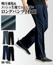 パンツ メンズ 吸汗速乾 メッシュ ロング 2枚組 夏 グレー系+黒系/ネイビー系+黒系 3L~10L ニッセン nissen