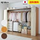 ニッセン nissen 伸縮クローゼットハンガー 188〜305cm幅 カーテン付 木製サイドパネル付 ハンガーラック 衣類収納 ワードローブ 大容量収納 送料無料 日本製
