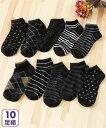 靴下 ソックス (22.0~25.0cm) モノトーン ショートソックス 10足組 ニッセン nissen 黒系 シンプル まとめ買い 母の日