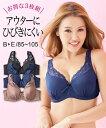 ブラジャー (B85-D105) 大きいサイズ モールド フルカップ ブラジャー 3枚組 ニッセン 女性 下着 レディース セット かわいい下着