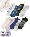【期間限定 全品ポイント10倍×まとめ買いラッキークーポン】 靴下 ソックス (23.0~25.0cm) 色柄 おまかせ 福袋 デザイン ショートソックス 9足組 ニッセン nissen 靴下 レディース ショート丈