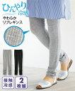 【送料無料】 レギンス スパッツ オーバーパンツ (8L-10L) 大きいサイズ 冷感 ひんやり した ゆったり 12分丈 リブ レギンス 2枚組 ニッセン 女性 レディース スパッツ 裾くしゅ かわいい
