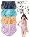 ショーツ パンツ パンティ (LL-3L) 大きいサイズ カラフルパレット ペアショーツ (チューリップ柄) 日本製レース ニッセン 女性 下着 レディース 花柄