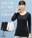 肌着 インナー (4L-6L) 大きいサイズ 接触冷感 吸汗速乾 長袖 インナー 3枚組 (UV 抗菌防臭) ニッセン 女性 下着 レディース 肌着 紫外線 セット