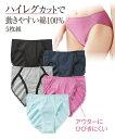 【マラソン期間 お得クーポン】 ショーツ パンツ パンティ (4L-6L) 大きいサイズ 綿100% ハイレグカットで 脚口らくちん やや深ばき ショーツ 5枚組 ニッセン nissen 肌にやさしい パンツ