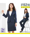 レディーススーツ 小さいサイズ 3点セットスーツ(ジャケット+スカート+パンツ) P
