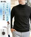 軽くてやわらかい薄手タートルネックセーター メンズ M-10L 洗濯機で洗えるので手軽で経済的! 大