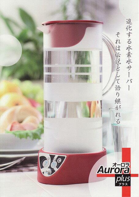 【送料無料】水素水サーバー オーロラ・プラス