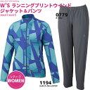 《10/15入荷》30%OFF 17秋冬 アシックス W'S ランニングプリントウインドジャケット&