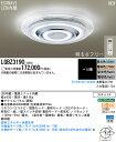 LEDシーリング 〜12畳 LGBZ3190[カチットF]パナソニックPanasonic