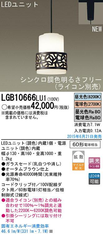 【ライコン別売】LEDペンダントLGB10666LU1(調色)(ダクトレール用)パナソニック(Panasonic)