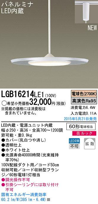 パネルミナLEDペンダント[ダクトレール用]LGB16214LE1パナソニックPanasonic