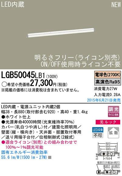LEDアーキテクチャルライト(電球色)LGB50045LB1(電気工事必要)パナソニック(Panasonic)