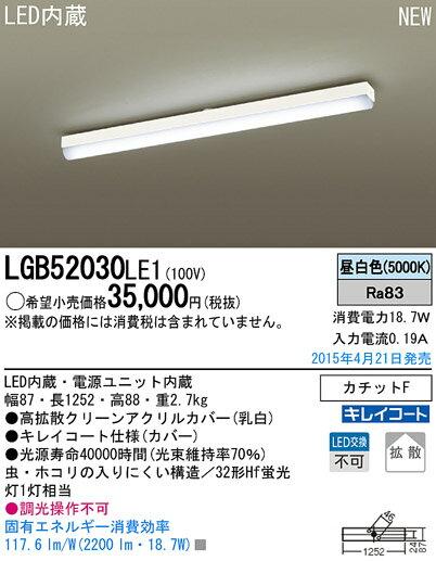 LEDキッチンベースライトLGB52030LE1[カチットF]Panasonicパナソニック