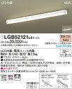 LEDベースライト[直付]LGB52121LE1[工事必要]パナソニック Panasonic