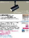 LEDスポットライトLGB54388LB1[ダクトレール専用]パナソニックPanasonic