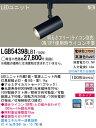 LEDスポットライトLGB54398LB1[ダクトレール専用]パナソニックPanasonic