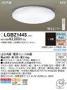 LEDシーリングライトLGBZ1445[カチットF]パナソニック Panasonic